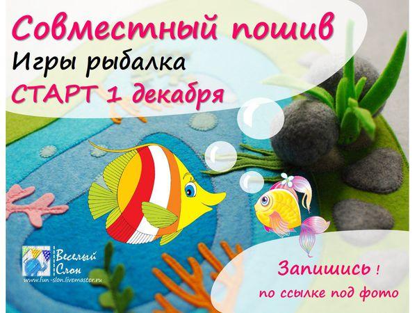 Список материалов для шитья Игры Рыбалка   Ярмарка Мастеров - ручная работа, handmade
