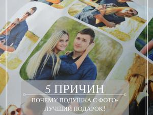 5 причин почему подушка с фото - лучший подарок! Фото на подушке!. Ярмарка Мастеров - ручная работа, handmade.