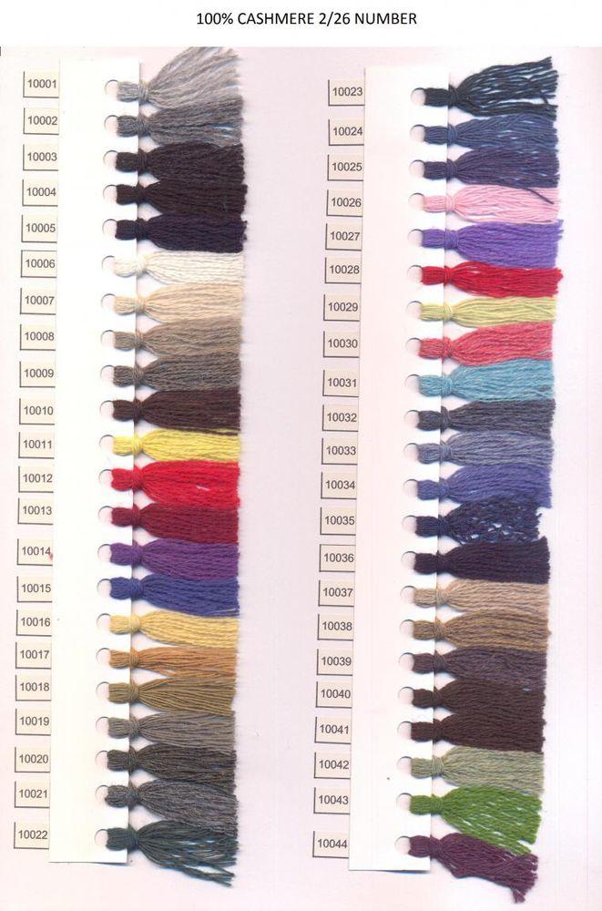100% кашемир, монгольский кашемир, палитра, дизайнерская одежда, дизайнерские вещи, пряжа для вязания, пряжа ручной работы, пряжа кашемир, купить пряжу, ателье