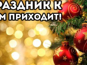 Праздник к нам приходит!!! Уже скоро Новый год! Запаситесь подарками со скидками до 90%. Ярмарка Мастеров - ручная работа, handmade.