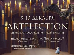 Участвую в ArtFlection 9 и 10 декабря! Москва.. Ярмарка Мастеров - ручная работа, handmade.
