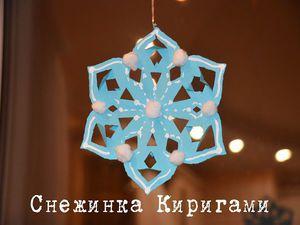 Видео мастер-класс: объемная снежинка из бумаги в технике киригами своими руками. Ярмарка Мастеров - ручная работа, handmade.