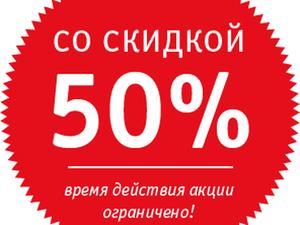 Мега скидка 50 % до 9 июня! с 10 июня магазин на каникулах!. Ярмарка Мастеров - ручная работа, handmade.