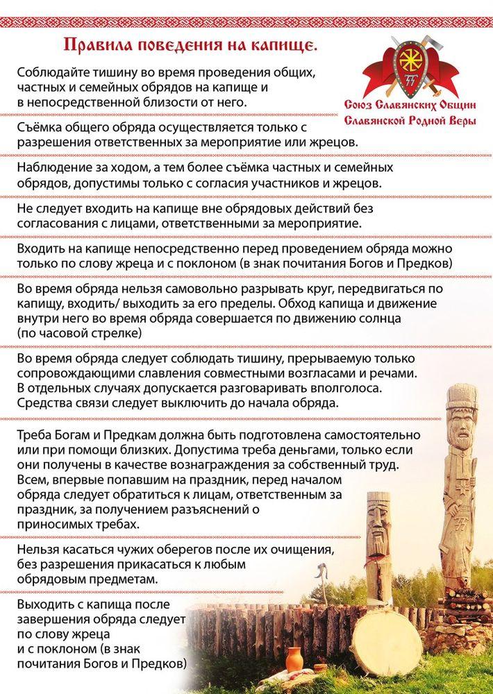 купала, родноверие, праздник, славянский, славянские традиции, славянские символы
