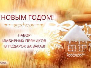 Поздравляем и дарим подарки к Новому году!   Ярмарка Мастеров - ручная работа, handmade