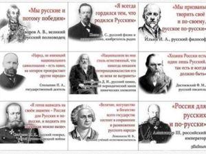 Что думали великие люди о России. Ярмарка Мастеров - ручная работа, handmade.