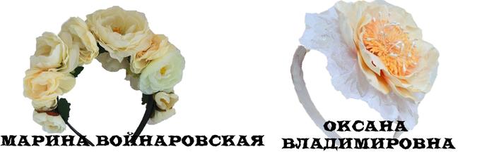 марина войнаровская, оксана владимировна/4851113_22 (700x219, 121Kb)