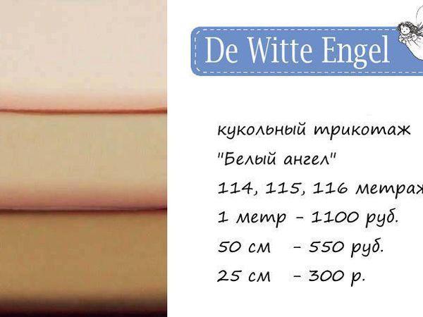 Трикотаж Белый Ангел в наличии | Ярмарка Мастеров - ручная работа, handmade