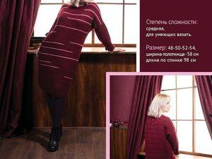 Зима близко: свяжите себе новое платье. Ярмарка Мастеров - ручная работа, handmade.