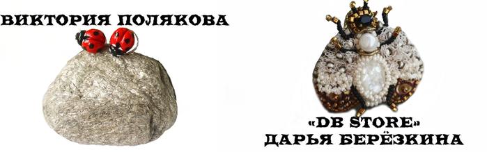 виктория полякова, дарья березкна DB Store, DHJ/4851113_27 (700x219, 143Kb)
