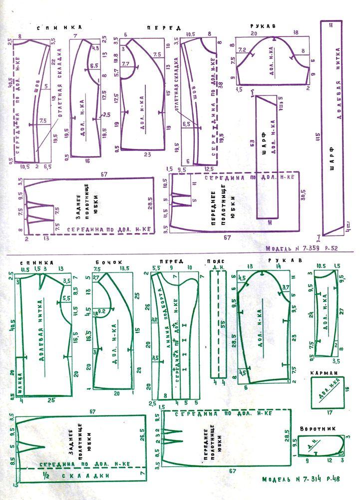 Выкройки из журнала «50 моделей ГУМа» 1972 года. Часть 1, фото № 23