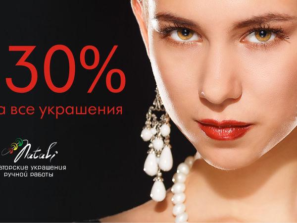 СКИДКА 30% на все украшения из наличия!!! | Ярмарка Мастеров - ручная работа, handmade