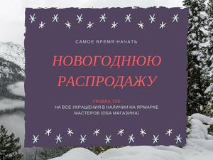 Новогодняя распродажа до 23.12.2017. Ярмарка Мастеров - ручная работа, handmade.