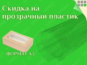 Скидка на прозрачный пластик ПВХ формата А3 300 мкм (0,3 мм) (ЗАВЕРШЕНО) | Ярмарка Мастеров - ручная работа, handmade