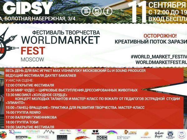 Фестиваль творчества   Ярмарка Мастеров - ручная работа, handmade