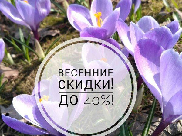 Акция магазинчика! Весенние Скидки! До 40 %! | Ярмарка Мастеров - ручная работа, handmade
