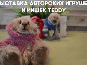 Выставка авторских игрушек и мишек тедди в Новосибирске. Ярмарка Мастеров - ручная работа, handmade.