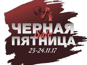 Черная Пятница 2017!!! Скидки!!!. Ярмарка Мастеров - ручная работа, handmade.