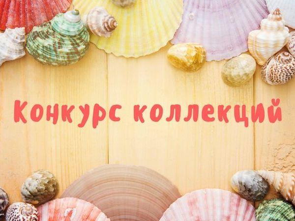 Летний конкурс коллекций // Победителям - скидка 10% | Ярмарка Мастеров - ручная работа, handmade