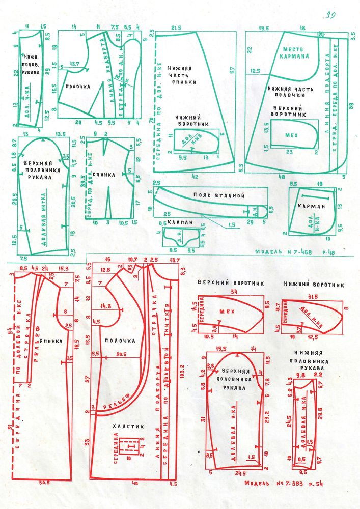 Выкройки из журнала «50 моделей ГУМа» 1972 года. Часть 1, фото № 39