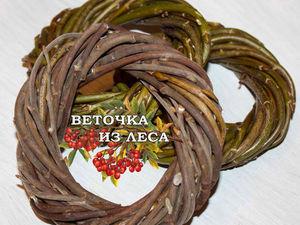 Анонс: заготовки для венков из ивы, малины, волчьей ягоды и орешника. Ярмарка Мастеров - ручная работа, handmade.