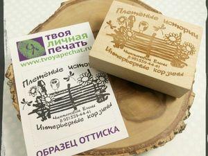 Личная печать / штамп должны быть у любого мастера! | Ярмарка Мастеров - ручная работа, handmade