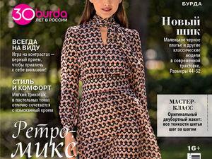 Журнал Burda № 8/2017. Уже в продаже!   Ярмарка Мастеров - ручная работа, handmade