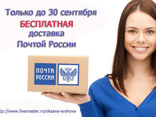 Бесплатная доставка картин Почтой России до 30.09 | Ярмарка Мастеров - ручная работа, handmade
