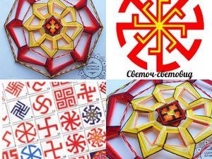 славянский символ Светоч как плетёная мандала. Ярмарка Мастеров - ручная работа, handmade.