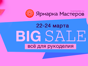Biig Sale- 2018. Ярмарка Мастеров - ручная работа, handmade.
