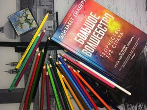 Книга-вдохновение. Ярмарка Мастеров - ручная работа, handmade.