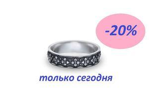 Сегодня 20% на кольцо