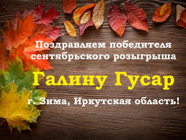 Поздравляем Победителя нашего сентябрьского розыгрыша! | Ярмарка Мастеров - ручная работа, handmade