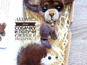Купи брошь Собачку и получи ежика в подарок !:). Ярмарка Мастеров - ручная работа, handmade.