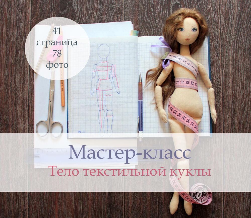 акция, выкройка кукла, планер