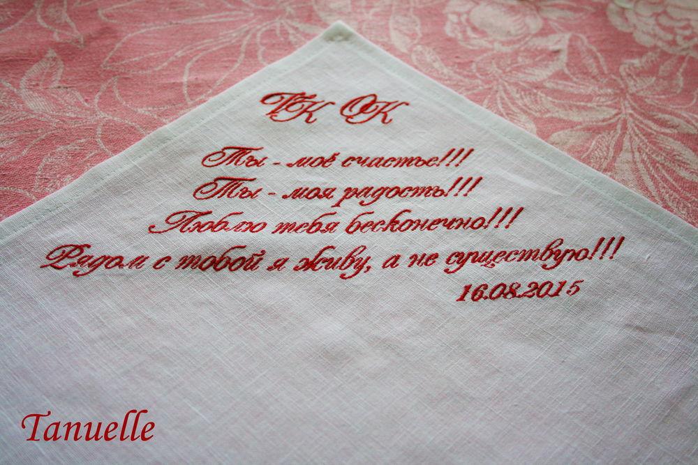 годовщина свадьбы, ситцевый платок, вышивка на заказ