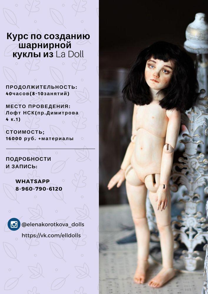 курс по шарнирной кукле, мк шарнирная кукла, шарнирная кукла, создание шарнирной куклы, мастер класс, мастер класс новосибирск, шарнирная кукла из ладолл, авторская кукла, авторская шарнирная кукла, кукла ручной работы, коллекционная кукла, бжд, арт бжд, bjd