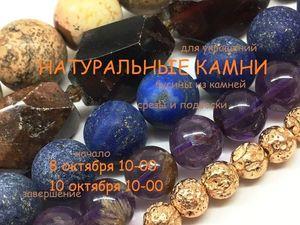 """ЗАВЕРШЕН!""""Натуральные камни"""", марафон по 10 ноября 10-00. Ярмарка Мастеров - ручная работа, handmade."""
