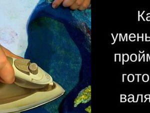 Видеоурок: как исправить пройму на готовом валяном изделии. Ярмарка Мастеров - ручная работа, handmade.