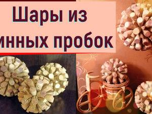 Видеоурок: шар для декора из винных пробок. Ярмарка Мастеров - ручная работа, handmade.