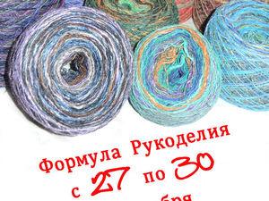 Осенняя Формула Рукоделия. Ярмарка Мастеров - ручная работа, handmade.