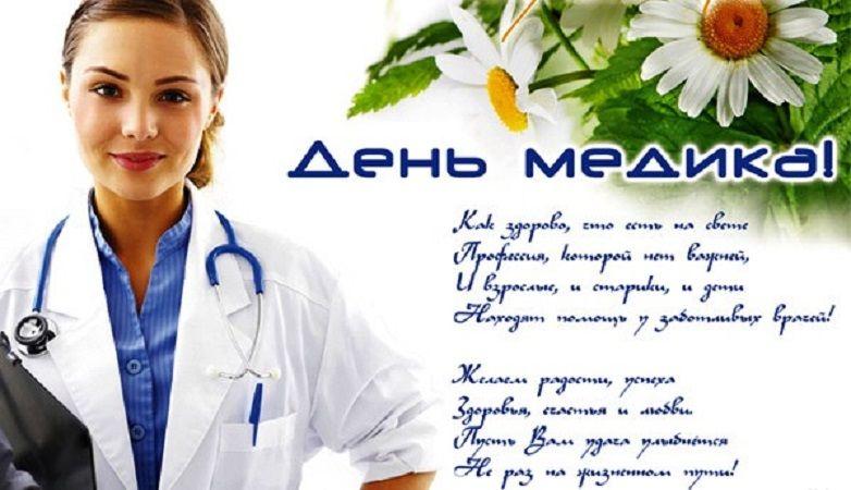 поздравление, день медика, пожелания
