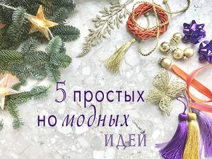 Красивая упаковка новогодних подарков своими руками — 5 простых, но модных идей. Ярмарка Мастеров - ручная работа, handmade.