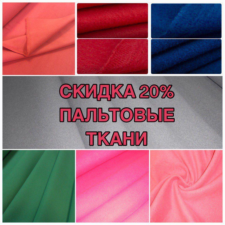 скидки, пальтовые ткани