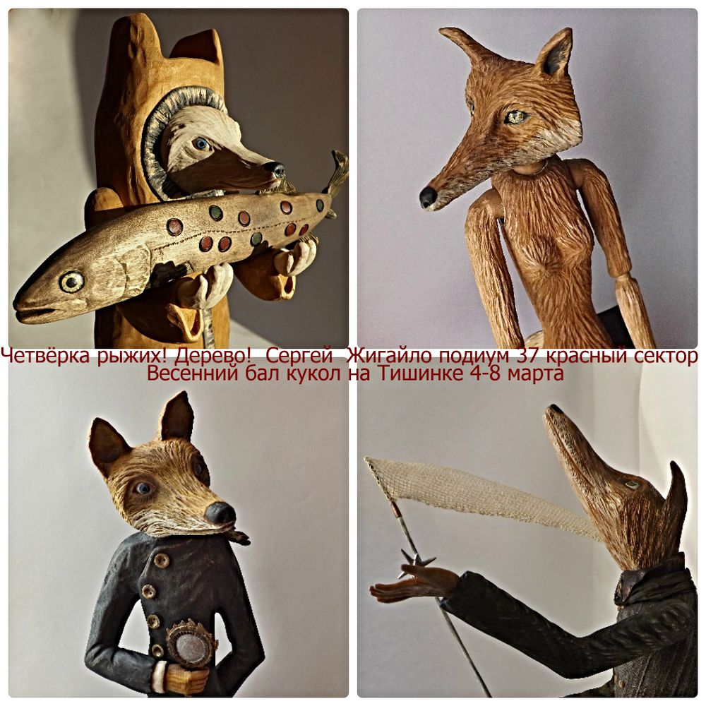кукла, сергей жигайло, деревянные, арт, интерьерные, статуэтки, скульптуры