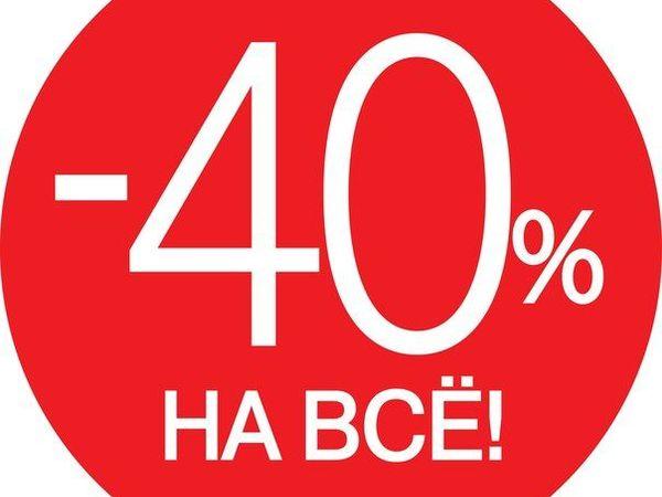 Дни Хомяка!!! Cкидка -40% на ВCЕ только сегодня!!!! | Ярмарка Мастеров - ручная работа, handmade