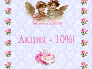 Акция! Скидка на все – 10%! до 31 мая. | Ярмарка Мастеров - ручная работа, handmade