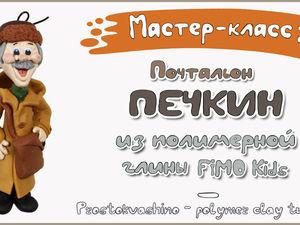 Видео мастер-класс: лепим почтальона Печкина из полимерной глины. Ярмарка Мастеров - ручная работа, handmade.