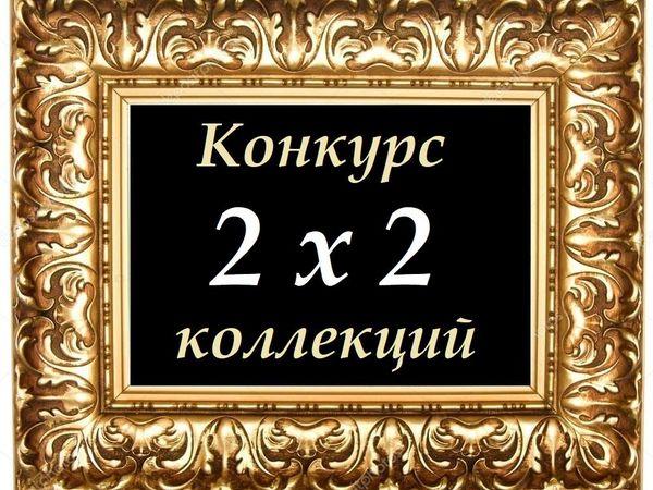 Супер-Конкурс коллекций 2х2 с супер-призами ! | Ярмарка Мастеров - ручная работа, handmade
