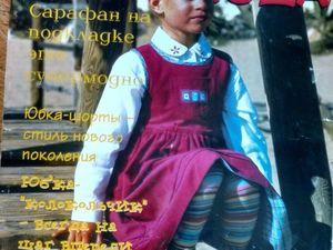 PAT Детская мода, №2/2000. Ярмарка Мастеров - ручная работа, handmade.
